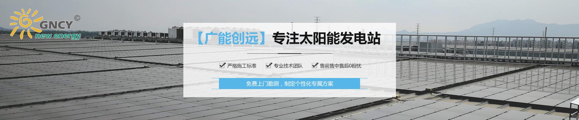 屋顶太阳能发电